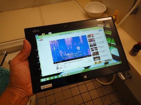 富士通ARROWS Tab Wi-Fi QH55/J風呂